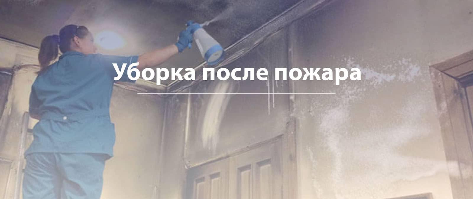 уборка после пожара в Тольятти